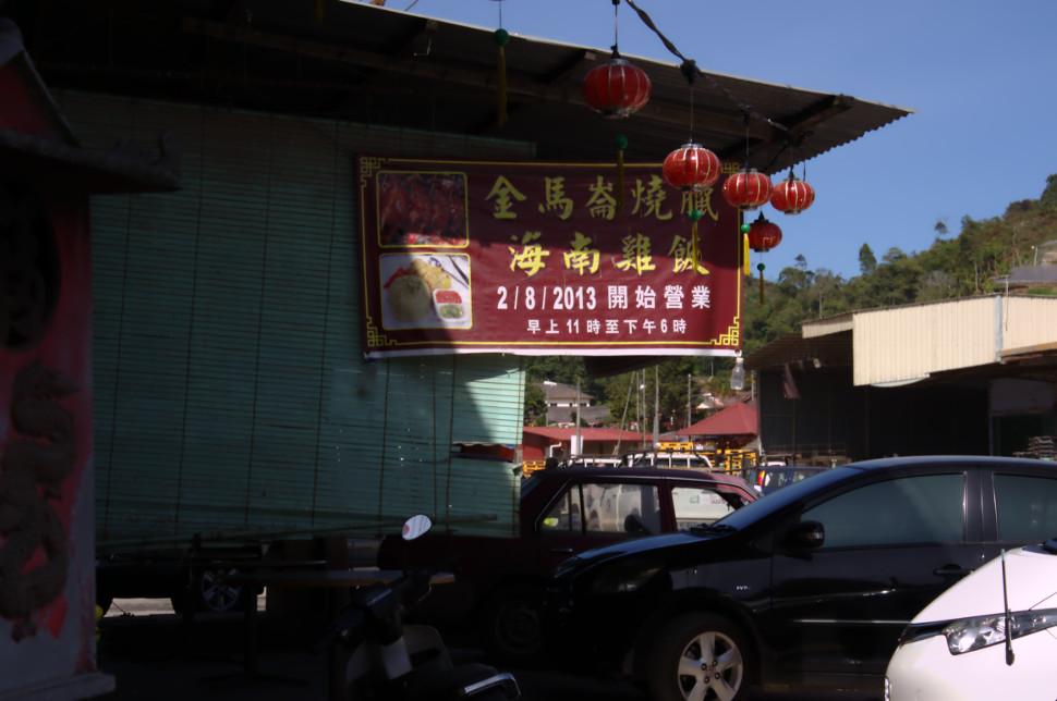 dangdiren kampung raja restaurant zhang quan