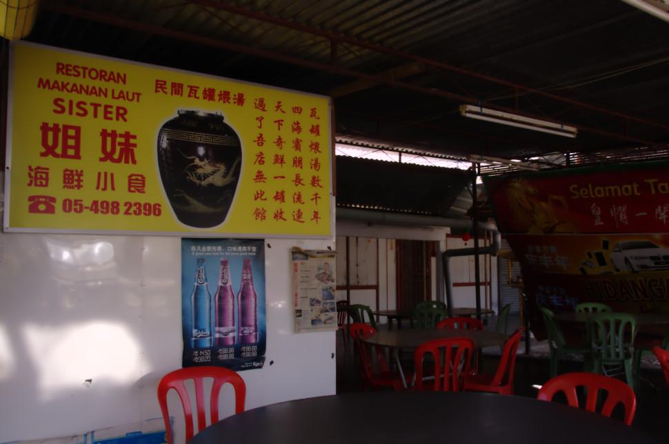 dangdiren kampung raja restoran makanan laut sister