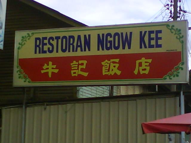 dangdiren cameron highlands kamoung raja restoran ngow kee