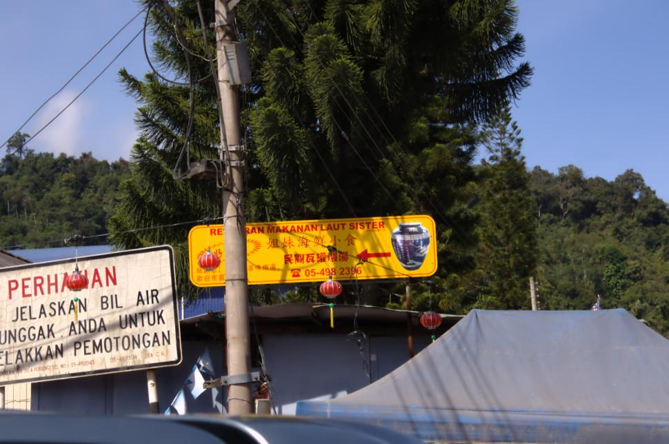 dangdiren kampung raja restoran makanan laut sister board